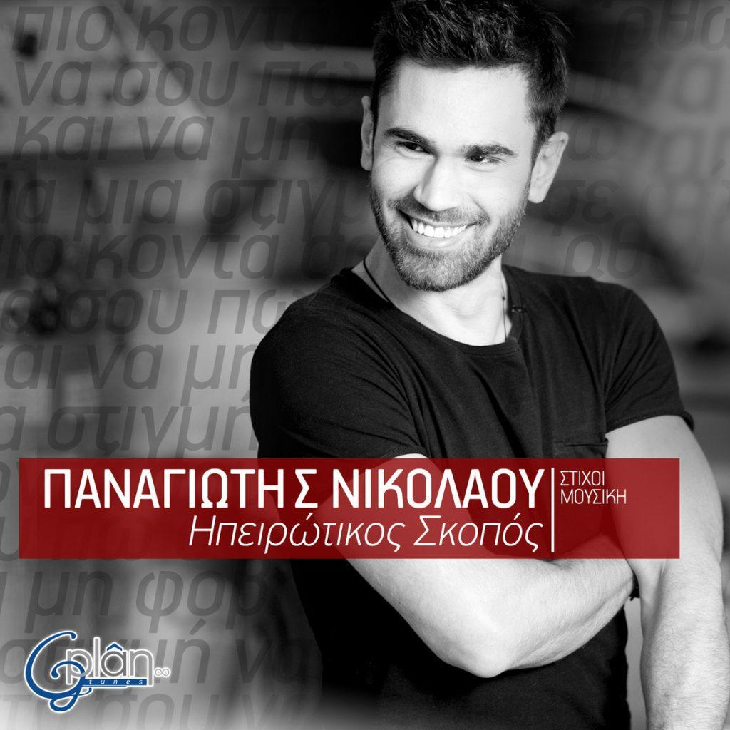 Panagiotis Nikolaou- Ipeirotikos Skopos (Official)