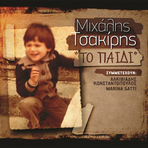 Michalis Tsakiris – To Paidi (Official)