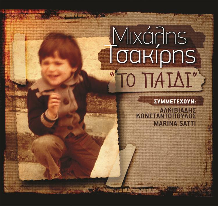 Michalis Tsakiris - To Paidi (Official)