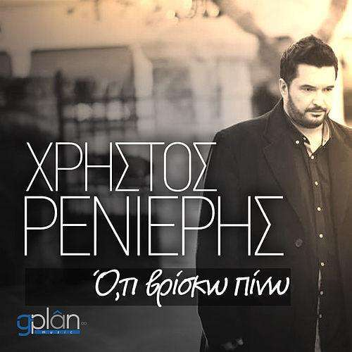 Christos Renieris - Oti Vrisko Pino (Official)