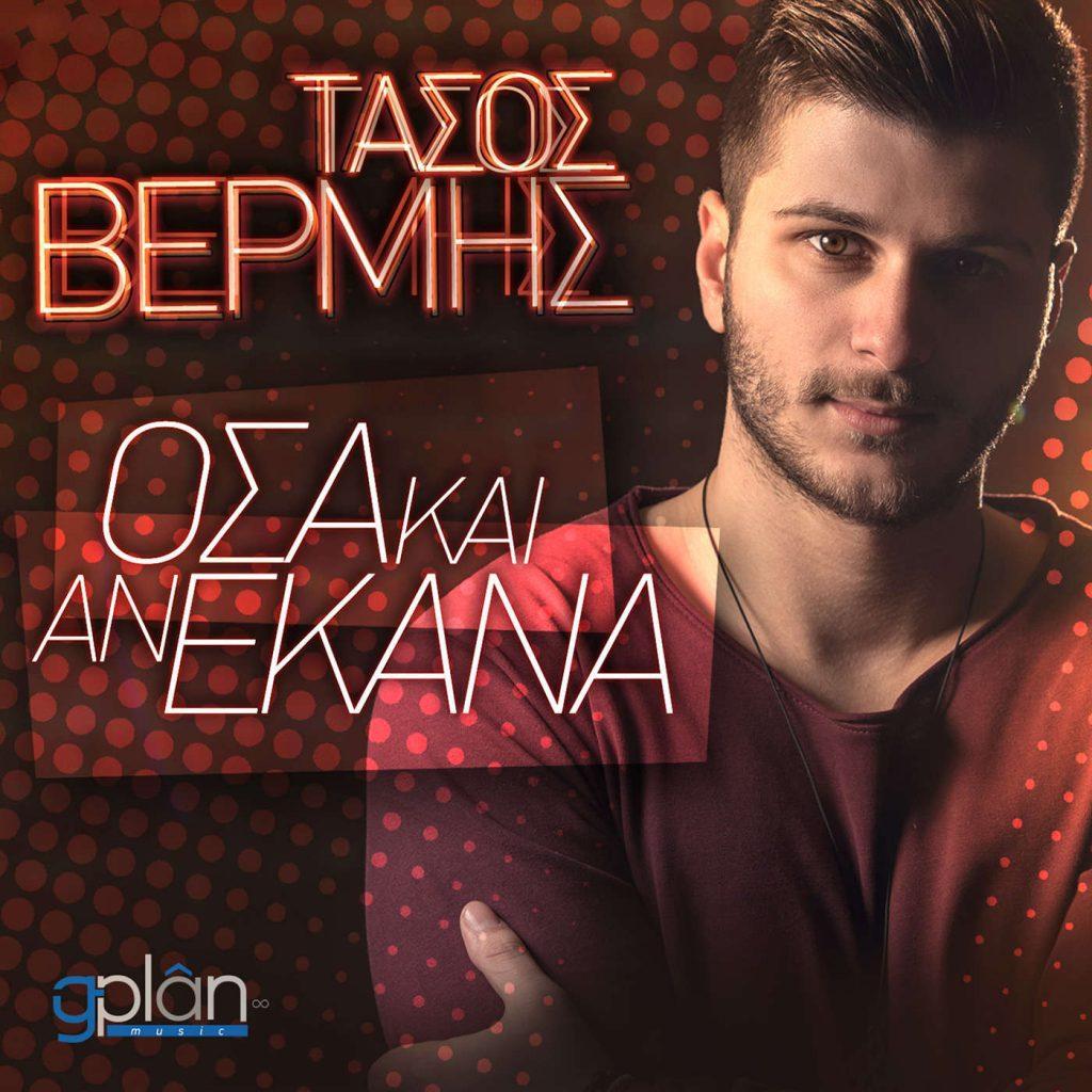 TASOS VERMIS - OSA KAI AN EKANA (OFFICIAL) | GPLAN MUSIC