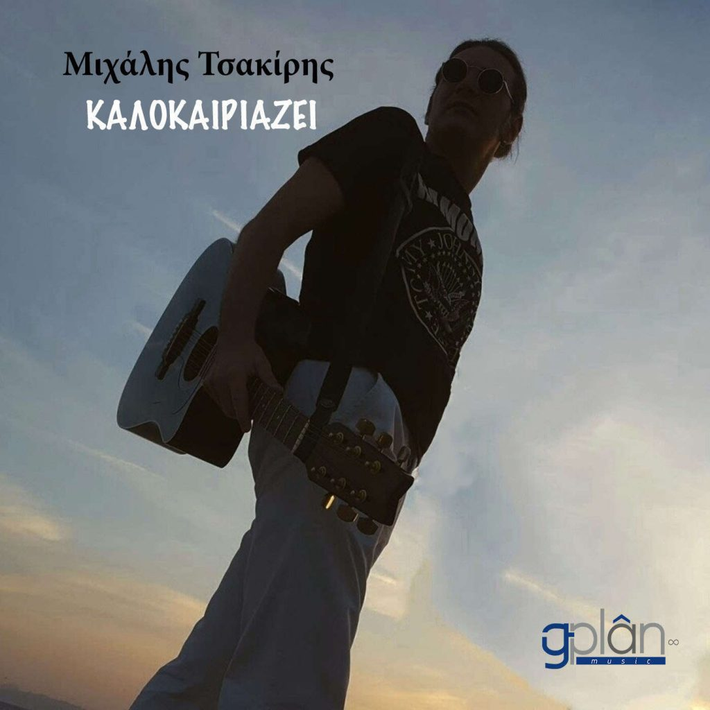 Mixalis Tsakiris - Kalokairiazei (Official Album Cover)
