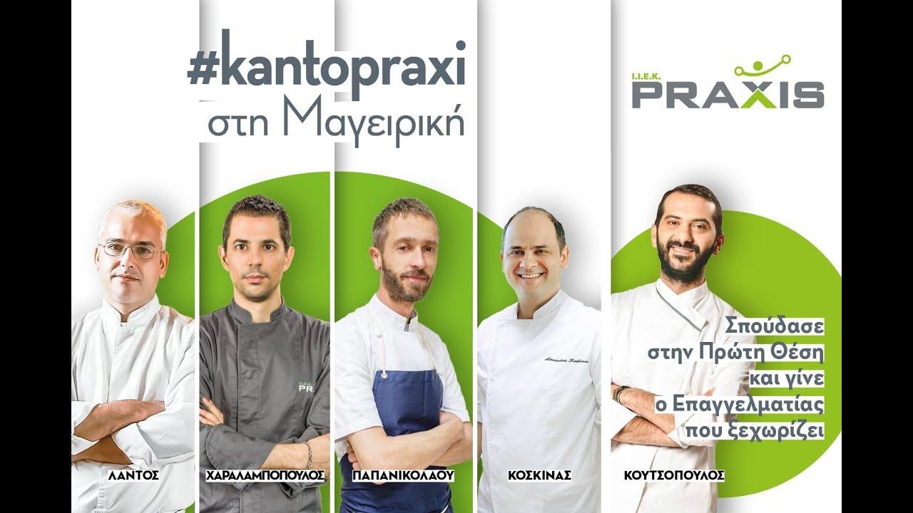H Dream Team της Σύγχρονης Ελληνικής Μαγειρικής Βρίσκεται στο PRAXIS
