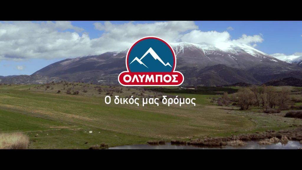 ΟΛΥΜΠΟΣ – Ο ΔΙΚΟΣ ΜΑΣ ΔΡΟΜΟΣ