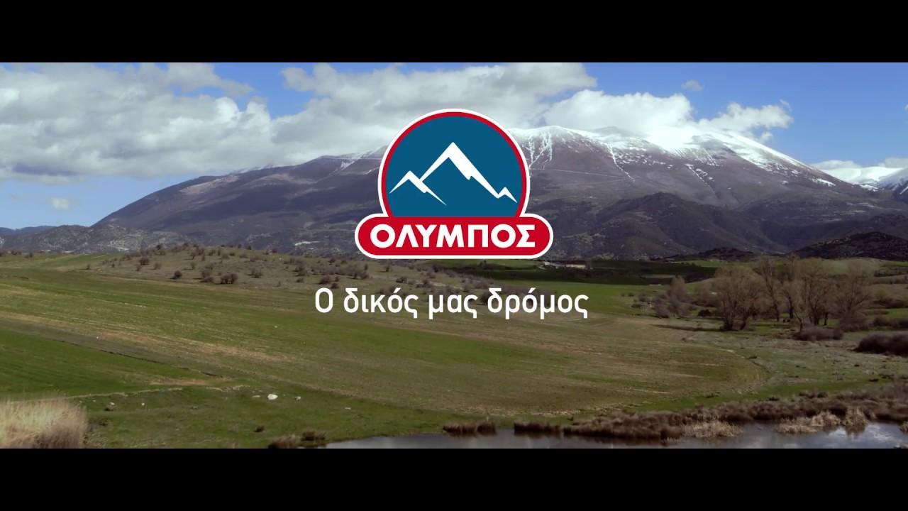 ΟΛΥΜΠΟΣ - Ο δικός μας δρόμος
