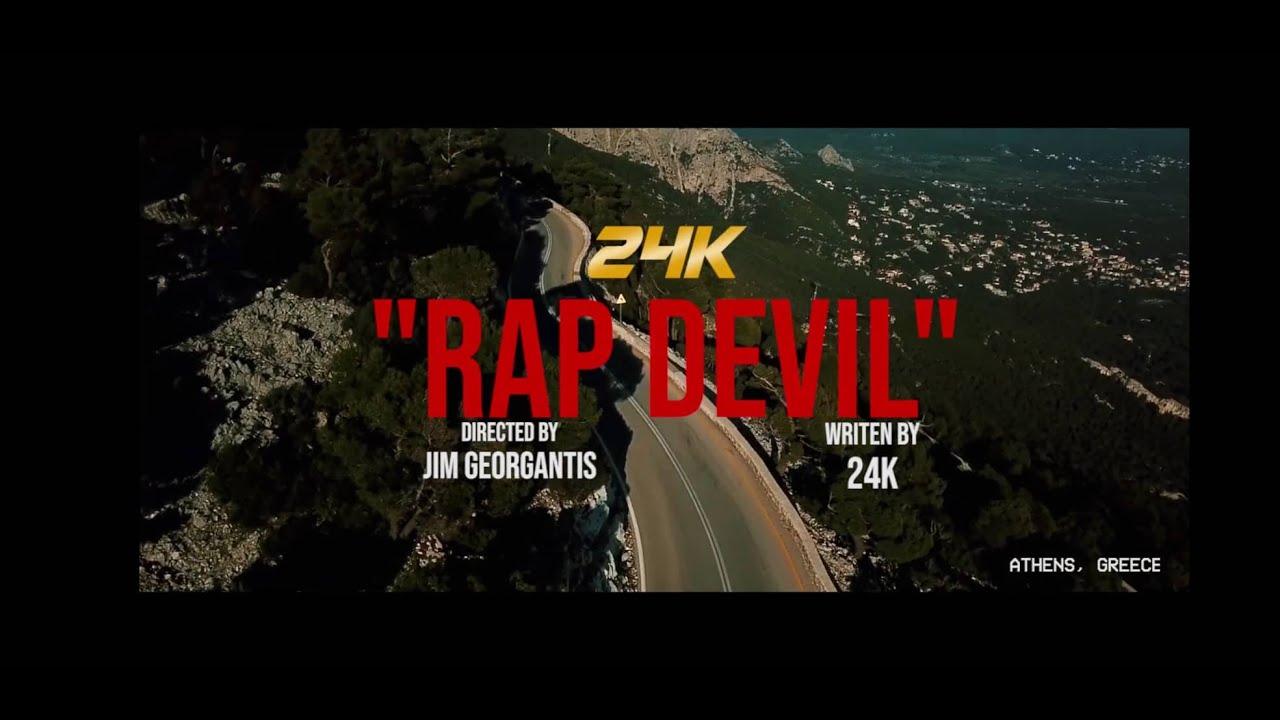 24K - Ραπ Διάολος/Rap Devil