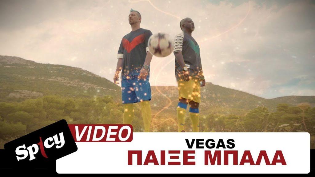 Vegas – Παίξε Μπάλα | Pexe Bala
